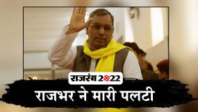 भाजपा के सामने राजभर ने खोला शर्तों का पुलिंदा, योगी माने तो हो सकते हैं एनडीए में शामिल