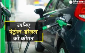 Petrol-Diesel Price : जारी हो गए पेट्रोल-डीजल के नए रेट, ऐसे चेक करें अपने शहर में ईधन की कीमत
