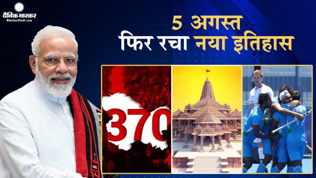 5 अगस्त का दिन ऐतिहासिक, पहले धारा 370 हटी, राम मंदिर निर्माण शुरू हुआ और अब मिला मेडल-प्रधानमंत्री नरेंद्र मोदी