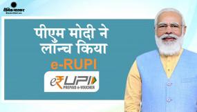 जानिए क्या है ई-रूपी, पीएम नरेंद्र मोदी ने किया लॉन्च, अब ऑनलाइन पेमेंट होगा और भी आसान