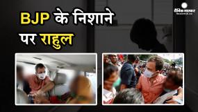 9 साल की रेप पीड़िता पर राजनीति जारी- पीड़ित परिवार से मुलाकात पर घिरे राहुल, एक गलती पर बीजेपी ने किया पलटवार