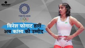 Tokyo Olympic 2020 Live Updates: कुश्ती में बड़ा उलटफेर, विनेश फोगाट हारीं, अब कांस्य की उम्मीद