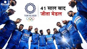 Tokyo Olympics 2020: भारतीय पुरुष टीम ने रचा इतिहास, ओलंपिक में 41 साल बाद जीता मेडल