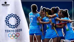 Tokyo Olympics: भारतीय महिला हॉकी टीम ने रचा इतिहास, ऑस्ट्रेलिया को 1-0 से हराकर सेमीफाइनल में जगह बनाई