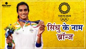 Tokyo Olympics: भारतीय बैडमिंटन खिलाड़ी पीवी सिंधु ने ब्रॉन्ज मेडल जीता, चीन की बिंग जियाओ को हराया