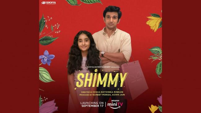 """अमेजॉन मिनी टीवी पर रिलीज होगी प्रतीक गांधी की """"शिम्मी"""", जानिए, फिल्म की कहानी"""