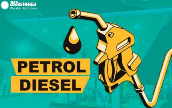 पेट्रोल- डीजल की कीमतों में हुई बढ़ोतरी या कटौती, यहां जानें