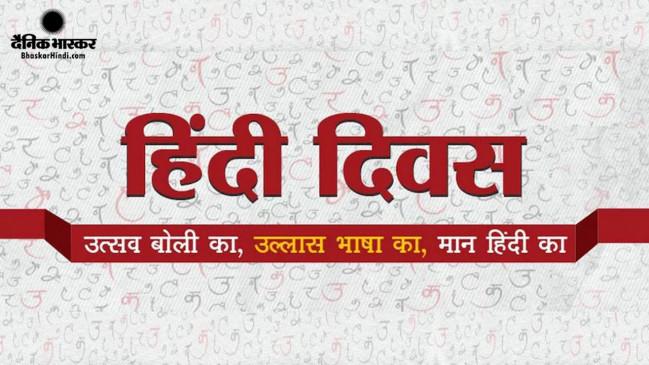 राष्ट्रभाषा नहीं फिर भी हिंदी को क्यों मिलता रहा है ये सम्मान?