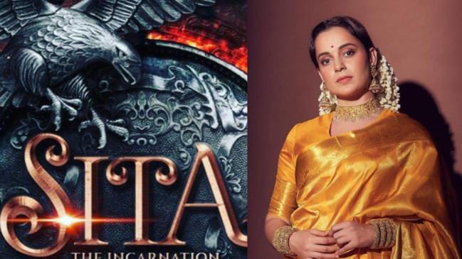 """कंगना रनौत निभाएंगी """"सीता"""" का किरदार, सोशल मीडिया पर की घोषणा"""