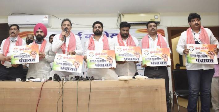 भाजपा की चौपाल के मुकाबले कांग्रेस की उत्तरभारतीय पंचायत